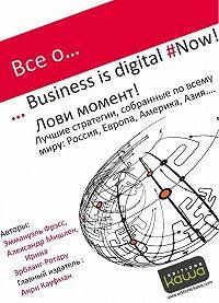 Ирина Эрбланг-Ротару -Все о… Business is digital Now! Лови момент!