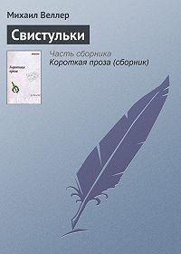 Михаил Веллер -Свистульки