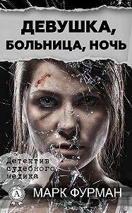 Марк Фурман - Девушка, больница, ночь