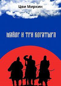 Цви Миркин -Майор итри богатыря