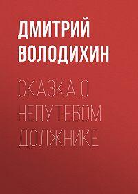 Дмитрий Володихин -Сказка о непутевом должнике