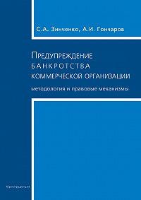 Александр Гончаров -Предупреждение банкротства коммерческой организации. Методология и правовые механизмы