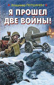 Владимир Николаевич Першанин -Я прошел две войны!