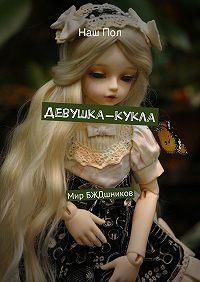 Наш Пол -Девушка-кукла