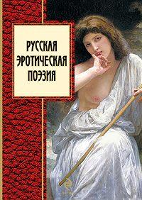 Коллектив Авторов -Русская эротическая поэзия