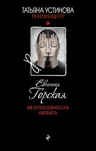 Евгения Горская -Неспособность любить