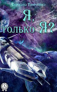 Снежана Тимченко -Я, только Я?