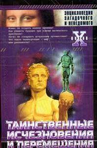 Николай Непомнящий -Таинственные исчезновения и перемещения