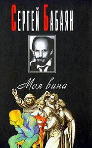 Сергей Бабаян -Mea culpa