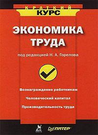 Коллектив Авторов -Экономика труда: краткий курс