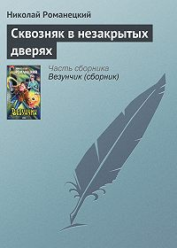 Николай Романецкий - Сквозняк в незакрытых дверях