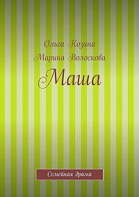 Ольга Козина -Маша