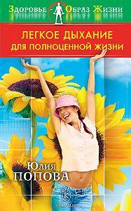 Юлия Попова -Легкое дыхание для полноценной жизни