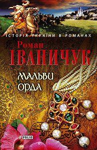 Роман Іваничук -Мальви. Орда (збірник)