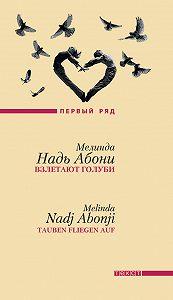 Мелинда Абони -Взлетают голуби
