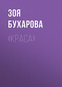 Зоя Бухарова -«Краса»