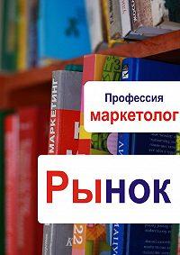 Илья Мельников -Рынок