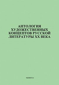 В. Цуркан -Антология художественных концептов русской литературы XX века