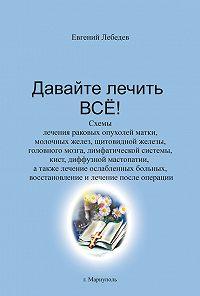 Евгений Лебедев -Давайте лечить все!