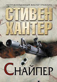 Стивен Хантер - Снайпер