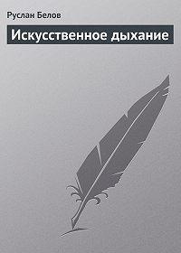 Руслан Белов -Искусственное дыхание