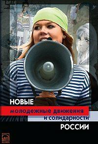 Коллектив Авторов -Новые молодежные движения и солидарности России
