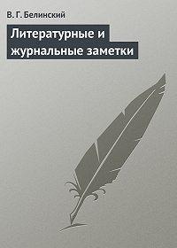В. Г. Белинский -Литературные и журнальные заметки