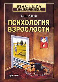 Е. П. Ильин -Психология взрослости