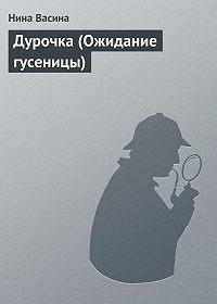 Нина Васина -Дурочка (Ожидание гусеницы)