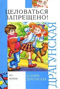 Ксения Драгунская -Ананасовая история