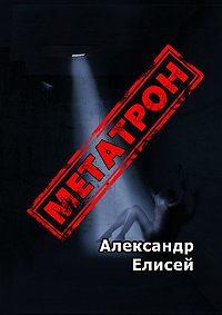 Александр Елисей -Метатрон. Роман