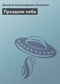 Дмитрий Биленкин -Праздник неба