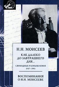 Никита Моисеев - Как далеко до завтрашнего дня