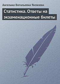 Ангелина Витальевна Яковлева -Статистика. Ответы на экзаменационные билеты
