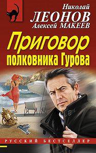 Николай Леонов -Приговор полковника Гурова
