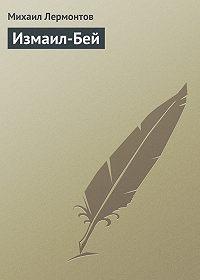Михаил Лермонтов -Измаил-Бей