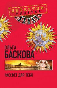 Ольга Баскова -Рассвет для тебя