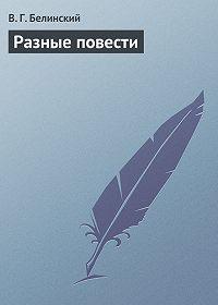 В. Г. Белинский -Разные повести