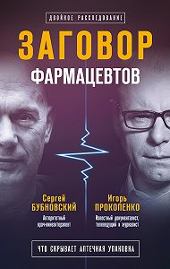 Сергей Бубновский -Заговор фармацевтов