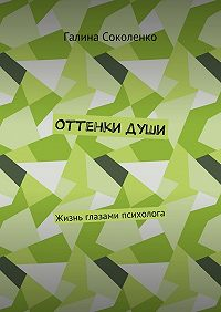 Галина Соколенко -Оттенкидуши. Жизнь глазами психолога
