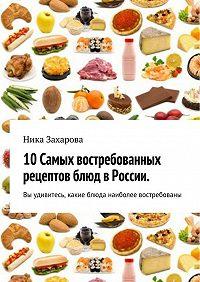 Ника Захарова -10 cамых востребованных рецептов блюд в России