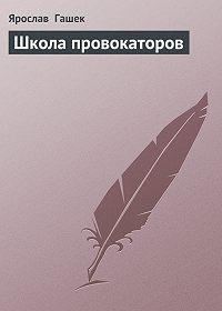 Ярослав Гашек -Школа провокаторов