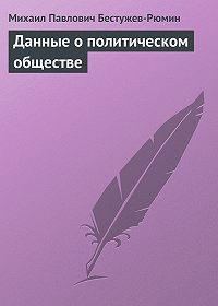 Михаил Павлович Бестужев-Рюмин -Данные о политическом обществе