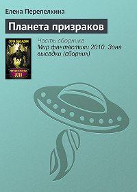 Елена Перепелкина -Планета призраков