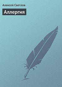 Алексей Светлов - Аллергия