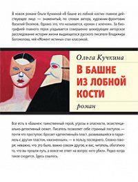 Ольга Кучкина -В башне из лобной кости