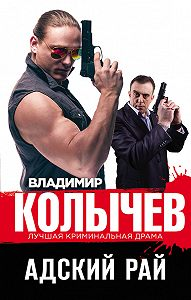 Владимир Колычев -Адский рай