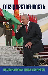Коллектив авторов - Государственность – национальная идея Беларуси