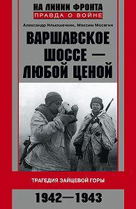 Максим Мосягин -Варшавское шоссе – любой ценой. Трагедия Зайцевой горы. 1942–1943