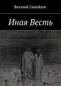 Виталий Самойлов -Иная Весть